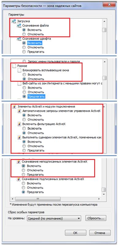 Рисунок 2. Настройка параметров безопасности для зоны «Надежные сайты»