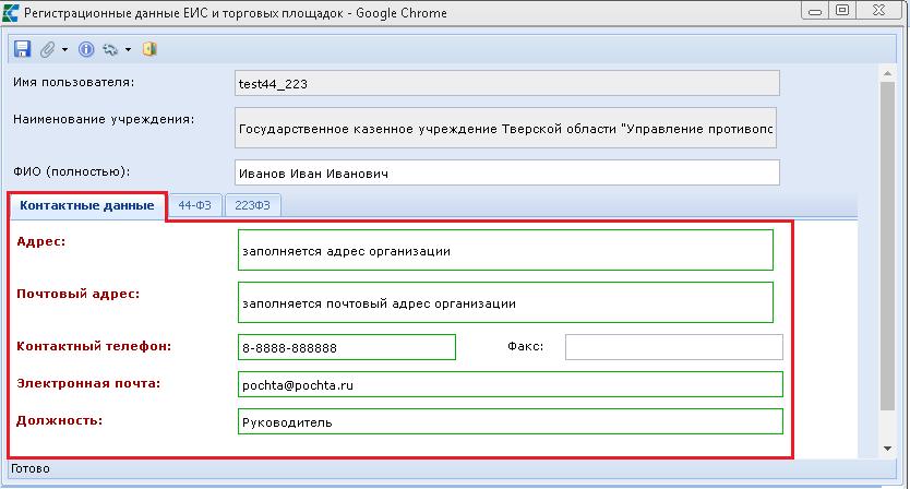 Рисунок 2. Форма для ввода Регистрационных данных
