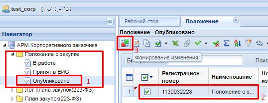 Формирование изменения документа «Положение»