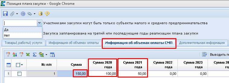 Вкладка «Информация об объемах оплаты СМП»