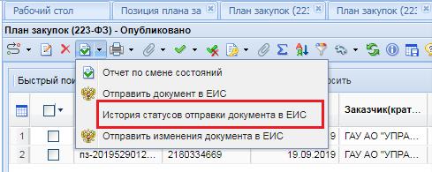 Отправка документа в ЕИС