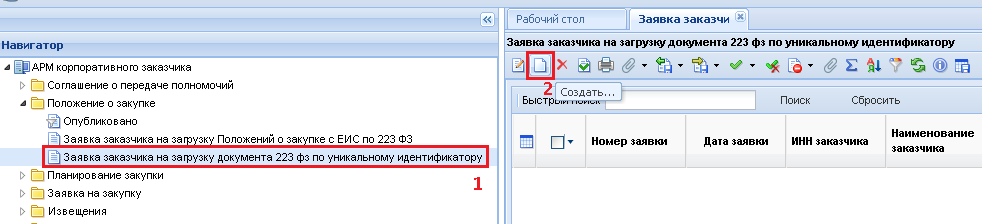 Документ «Заявка заказчика на загрузку документа 223 фз по уникальному идентификатору»