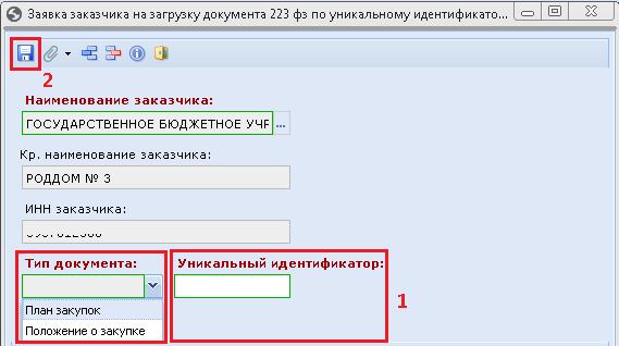 Экранная форма Заявки на загрузку по уникальному идентификатору