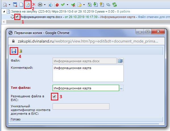 Окно редактирования прикрепленного файла