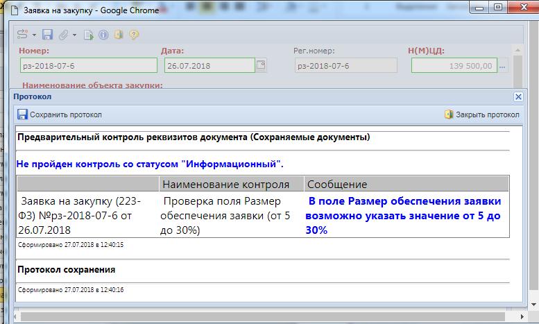 Информационный контроль, позволяющий продолжить сохранение документа