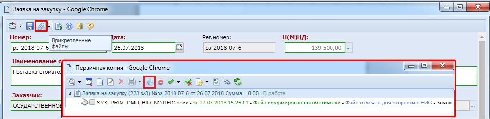 Список прикрепленных файлов