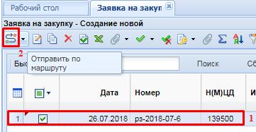 Отправка документа