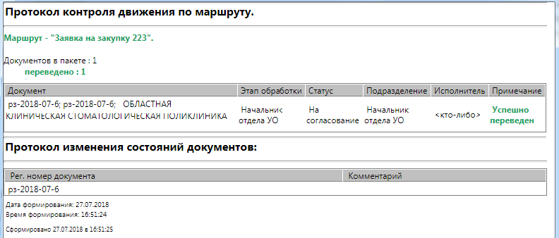 Протокол успешного перехода Заявки на закупку на следующий этап согласования